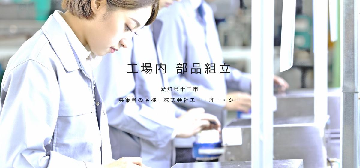 工場内 部品組立 愛知県半田市 募集者の名称:株式会社エー・オー・シー