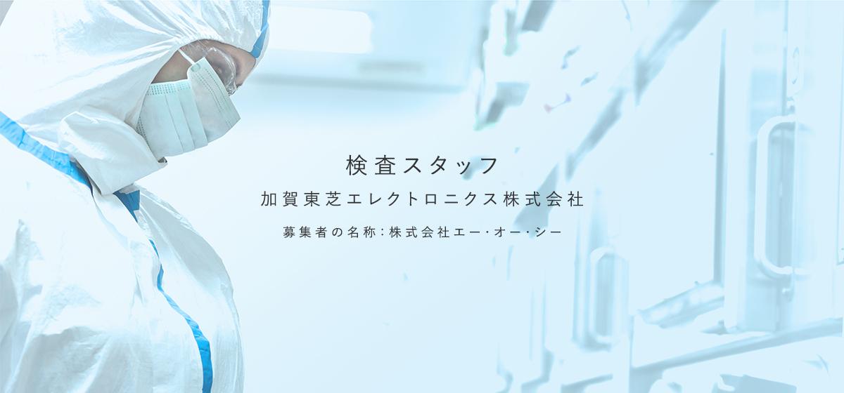 検査スタッフ 加賀東芝エレクトロニクス株式会社 募集者の名称:株式会社エー・オー・シー