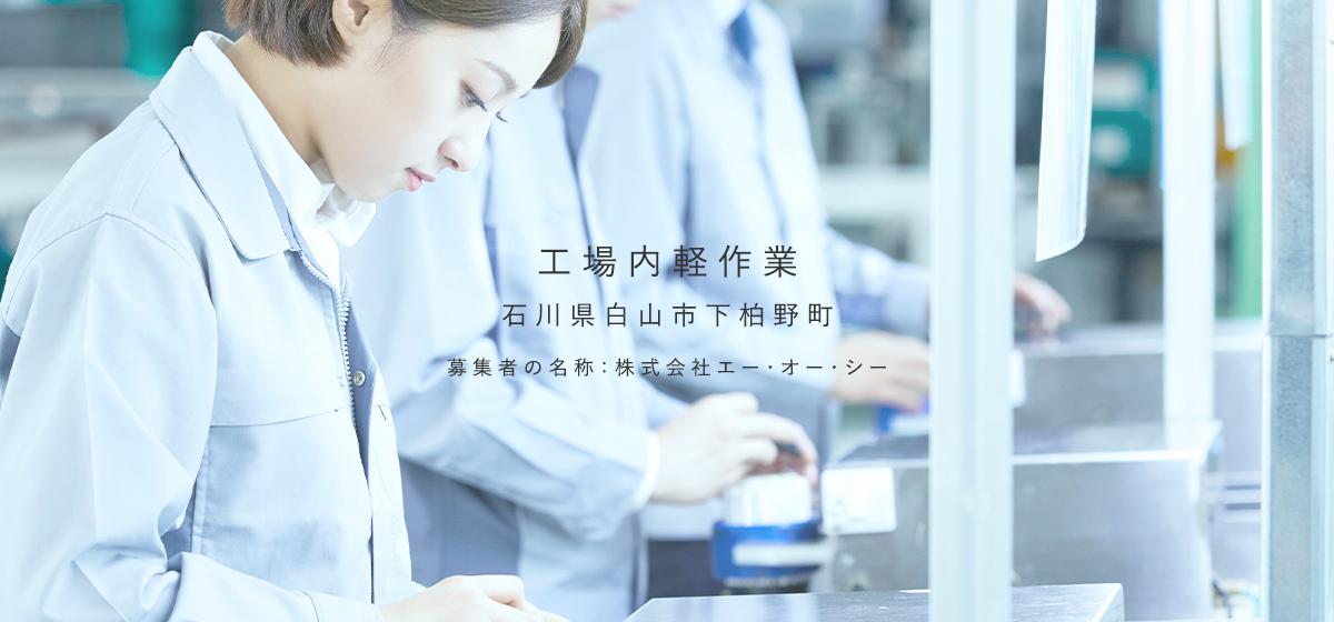 工場内軽作業 石川県白山市下柏野町 募集者の名称:株式会社エー・オー・シー