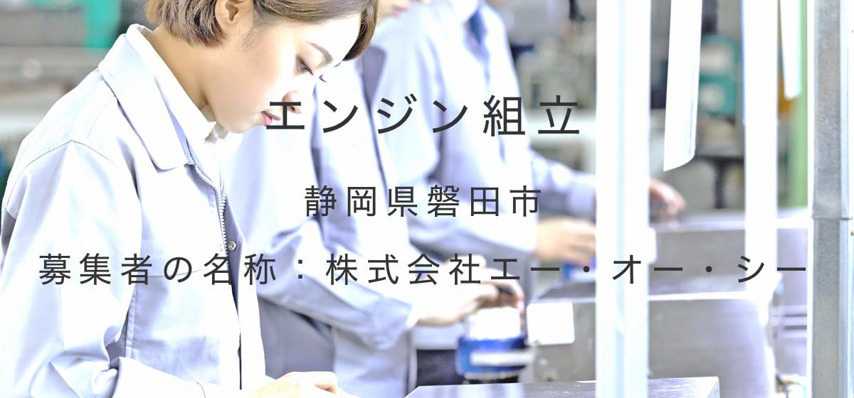 エンジン組立 静岡県磐田市 募集者の名称:株式会社エー・オー・シー