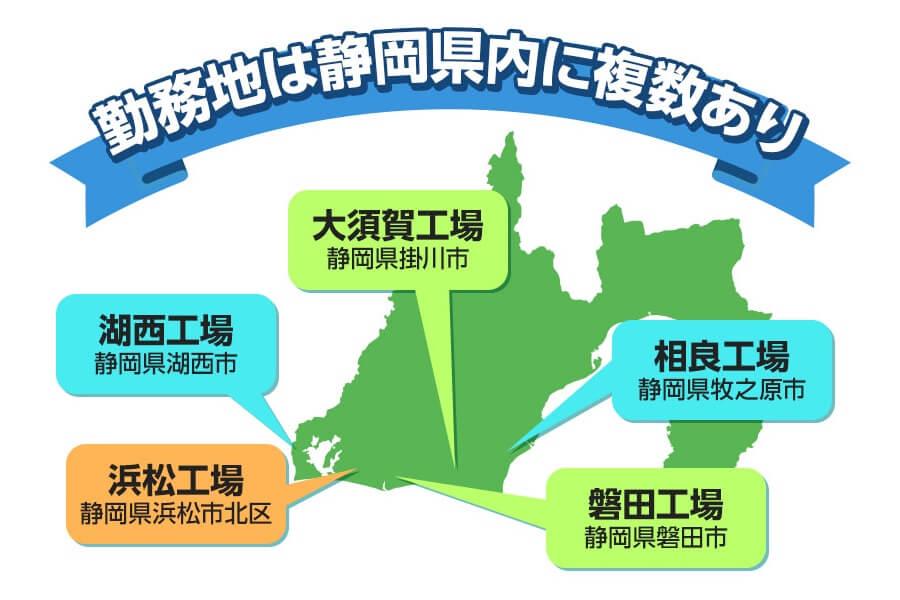 静岡県内の勤務地一覧。工場は静岡県内に複数あり
